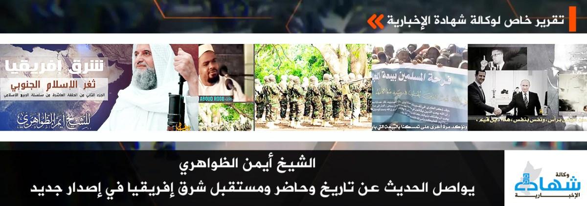 الشيخ أيمن الظواهري يواصل الحديث عن تاريخ وحاضر ومستقبل شرق إفريقيا في إصدار جديد: