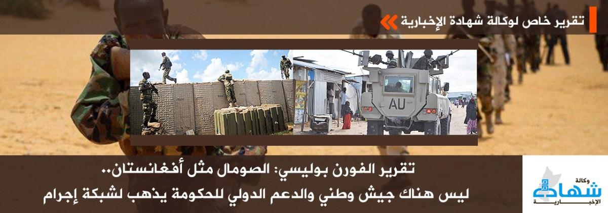 تقرير الفورن بوليسي: الصومال مثل أفغانستان، ليس هناك جيش وطني والدعم الدولي للحكومة يذهب لشبكة إجرام:
