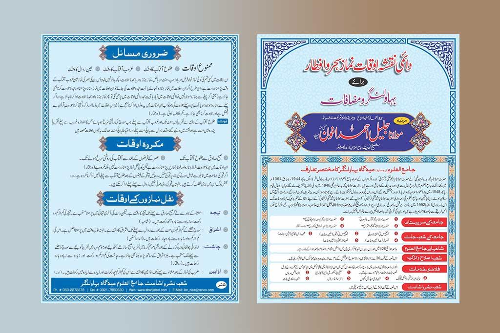 Ouqaat-e-Namaz