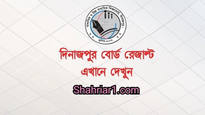 দিনাজপুর বোর্ড এইচএসসি রেজাল্ট মার্কশিট সহ 2020 ডাউনলোডের নিয়ম