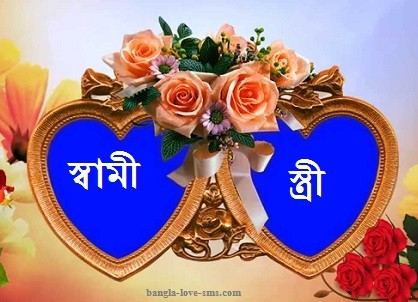 স্বামী স্ত্রীর ভালোবাসার পিকচার, HD Pic, SMS, Message, ছবি ডাউনলোড