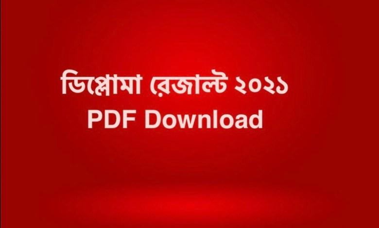 ডিপ্লোমা রেজাল্ট ২০২১ PDF Download BTEB Result https://bteb.gov.bd