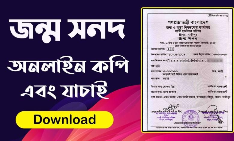 জন্ম নিবন্ধন সনদ ডাউনলোড Birth Certificate PDF Download