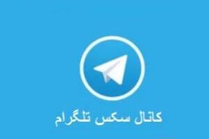کانال سکس تلگرام