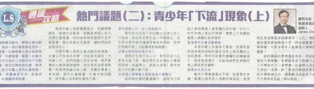 太陽報 2015年8月4日 A16 專欄文章_青年向下流上篇