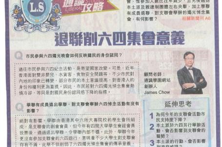 太陽報 2015年6月5日 A16 專欄文章  通識攻略