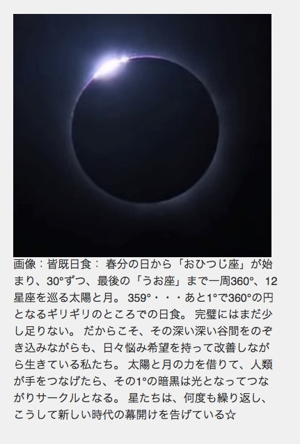 西洋占星術師_シャクティーが読む今週のホロスコープ 3_16–_3_22___西洋占星術師_シャクティー_琴絵の_時空間飛行