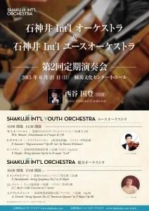 Shakuoke_2nd-01-2