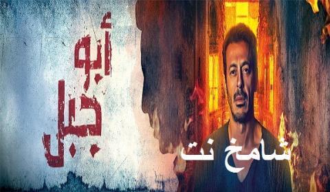 مسلسل ابو جبل 2019 الملفات شامخ نت