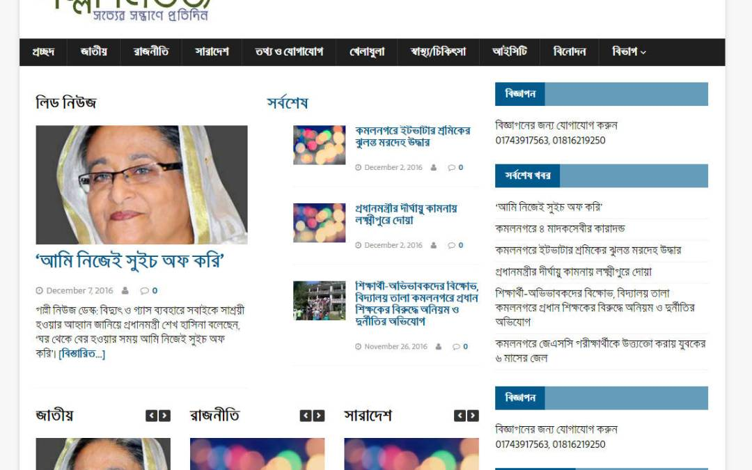 Pollinews.com :Bangla Newspaper Website, December 2016