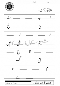 Urdu Missing Alphabets Fill in the Blanks Worksheet