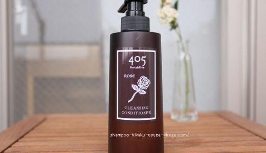 【元美容師がレビュー】ナノタイムビューティー 405クレンジングコンディショナーの口コミ・体験談