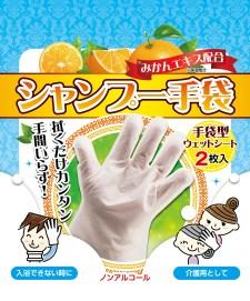 シャンプー手袋