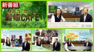 【《新番組》 髪を知る・育てる・創る・守る「髪癒Cafe【カミュカフェ】」】