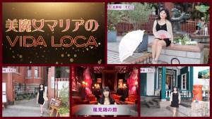 【テレビ収録での思い出の土地、神戸異人館!】