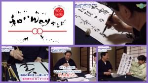 【中国伝統書道の技法を40年間研究しつくした書道家】