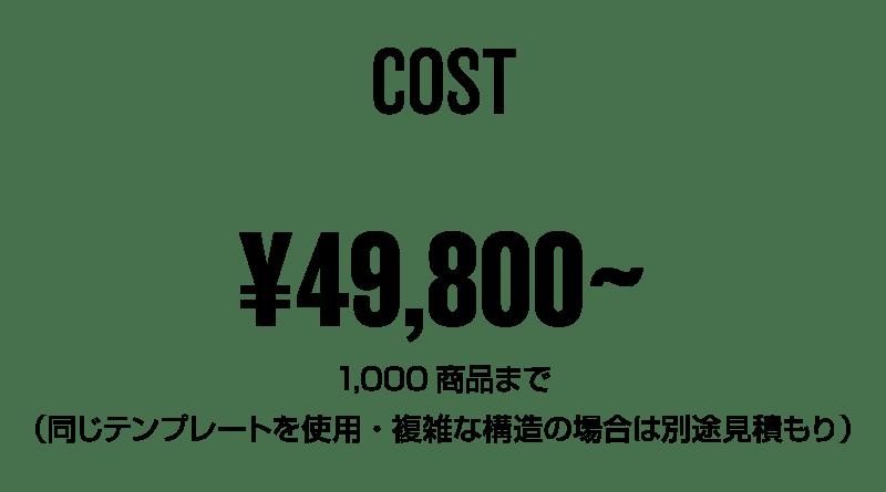 料金 49800円〜