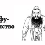 серия лекций о конфуцианстве