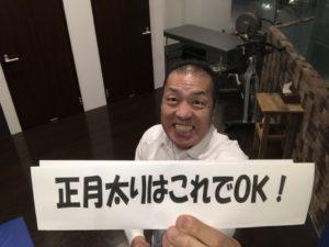 シュワルツ浅井の正月太り対策!