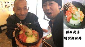 ラーメンコウタ海鮮丼