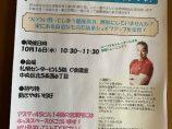 シュワルツ浅井のシェイプアップセミナー