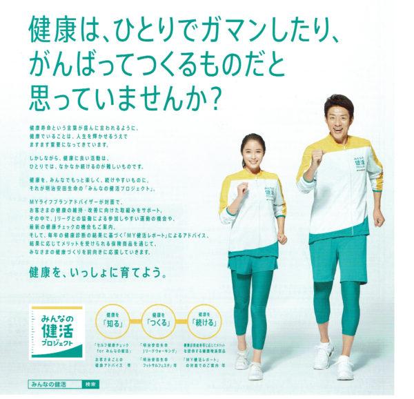 明治安田生命健活プロジェクト