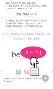 美ルルのLINE@友だち追加方法