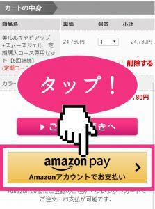 美ルルキャビアップのAmazon Pay(アマゾンペイ)での支払いは、はじめに選択