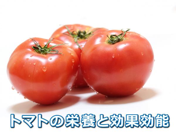 トマトの栄養と効果効能。加熱すると?妊婦や子どもによい?