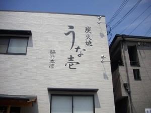 うなぎ 大阪8