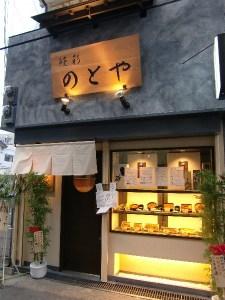 うなぎ 大阪11