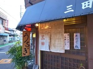 うなぎ 大阪6