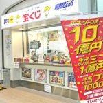 よく当たる宝くじ売り場で東京の有名な場所や高額当選者のジンクスとは?