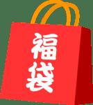 ビックカメラの福袋情報2019!ネット予約や店頭抽選時間は?