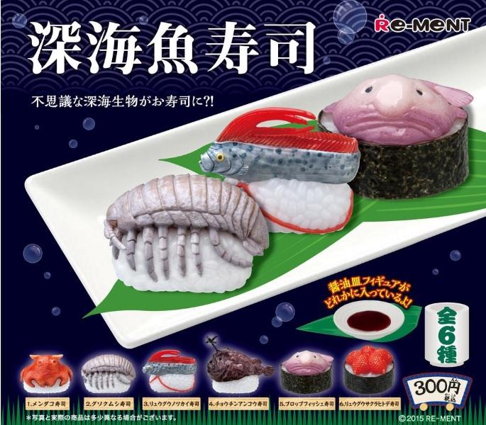 10深海魚寿司