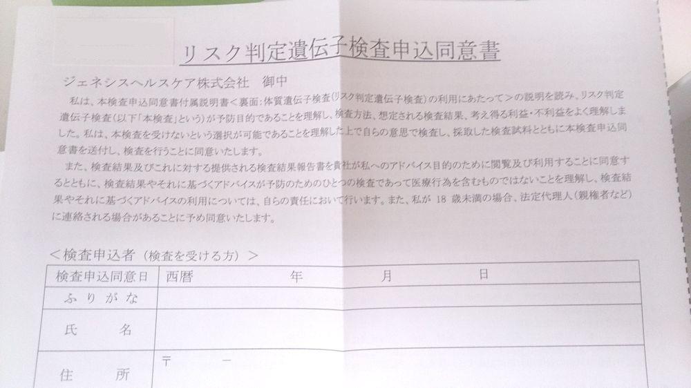 『肥満遺伝子検査DIET(ダイエット)キット』同意書