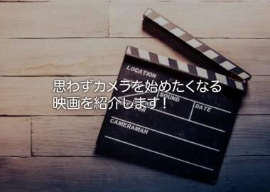 カメラを始めたくなる映画