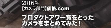 プロダクトアワー賞