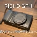 RICHO GRⅡを約1ヶ月使ってみての使用レビュー!