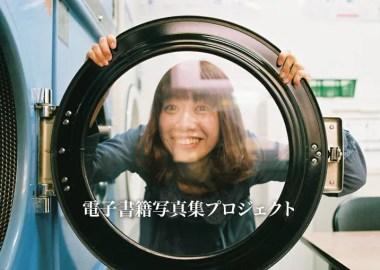 モデル河田奈津子