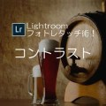 Adobe Lightroom フォトレタッチ術!コントラストを使いこなそう!