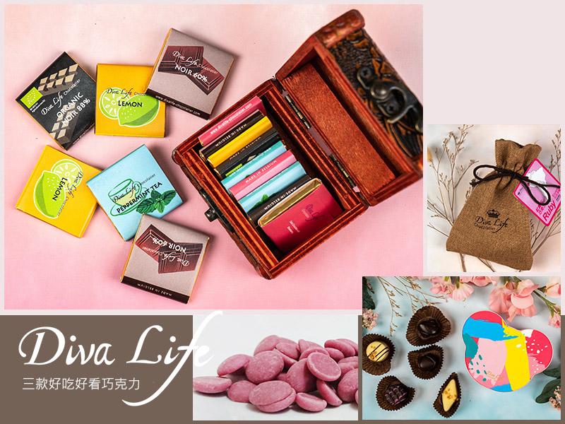 【2020情人節】Diva Life三款好吃又好看的巧克力推薦!| 享雜誌ShareMag【線上雜誌】-以分享為概念出發