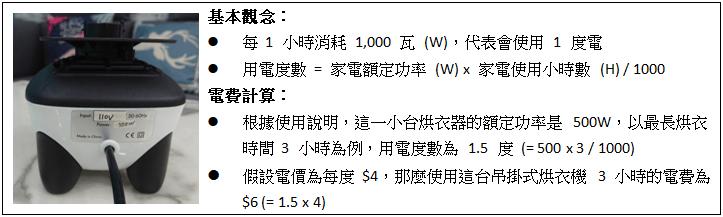 電費計算.png