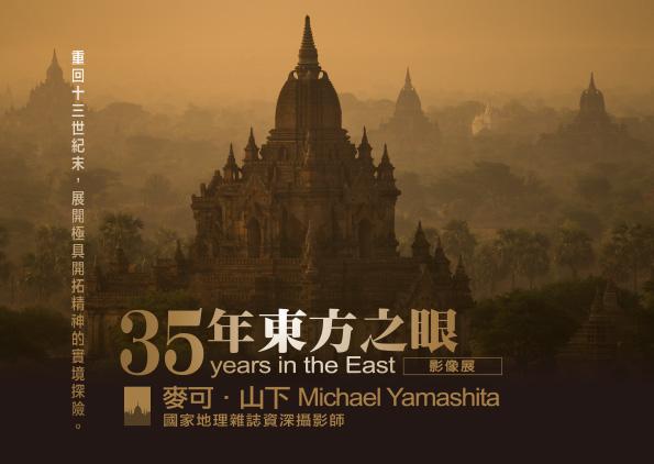 資深攝影師麥可.山下透過鏡頭,記錄下神秘又迷人的東方色彩。(圖片來源:Citytalk 城市通)