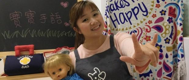 圖中手語的意思是「我愛你」也是小布推動寶寶手語教學的初衷