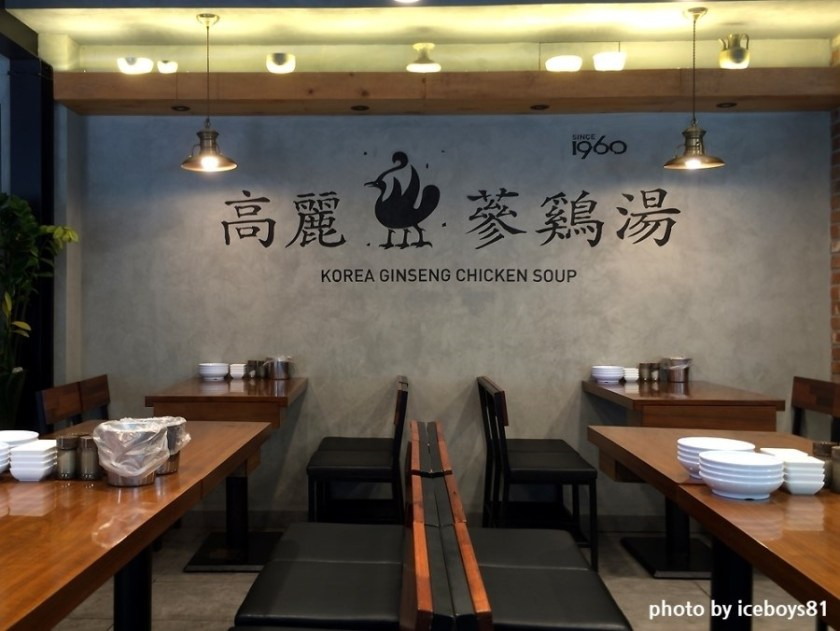 高麗參雞湯本店位於首爾市西小門洞,創立於 1960 年,是韓國最初的參雞湯專賣店,目前在光化門也開設了分店。