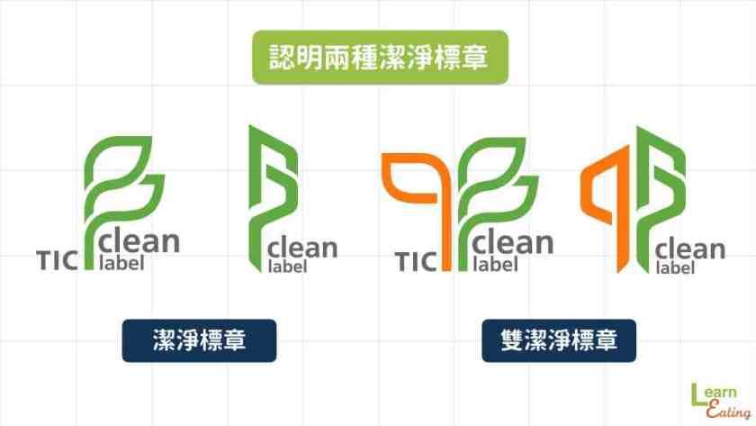 Cleanlabel-3.jpeg