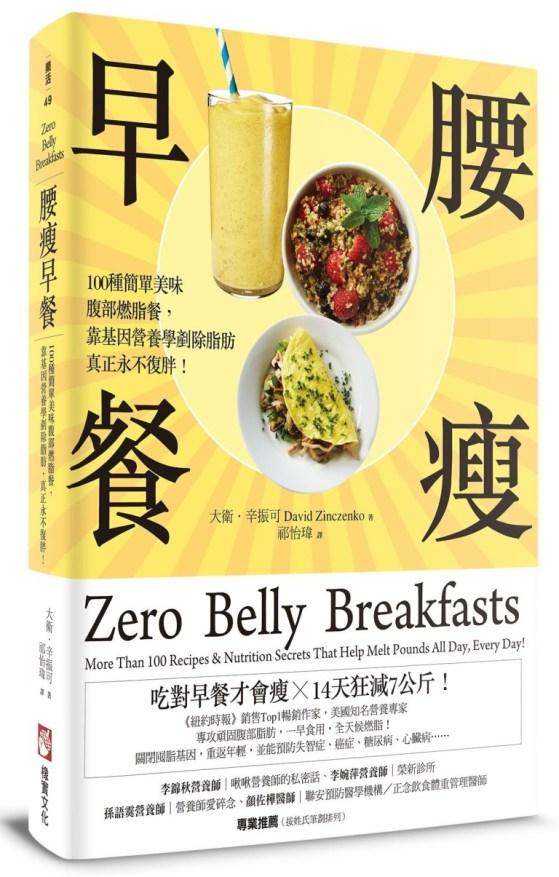 橡實文化BH0049_腰瘦早餐:100種簡單美味腹部燃脂餐,靠基因營養學剷除脂肪,真正永_0.jpg