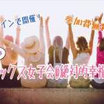 【オンライン】今宵はデトックス女子会Vol.12@絶対的幸福論