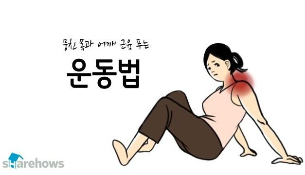 뭉친 목과 어깨 근육 푸는 운동법